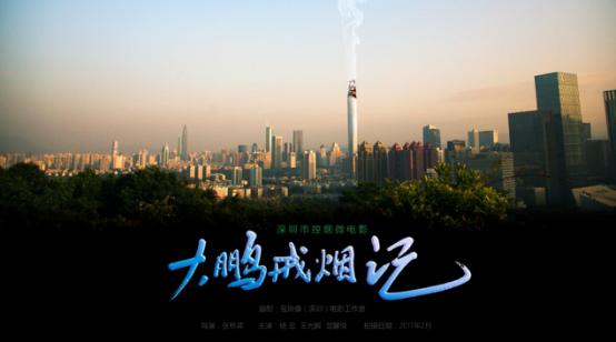 深圳首部控烟微电影《大鹏戒烟记》全网上映
